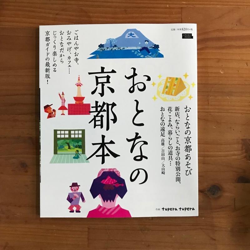 [WORKS]おとなの京都本_c0141005_09154507.jpg