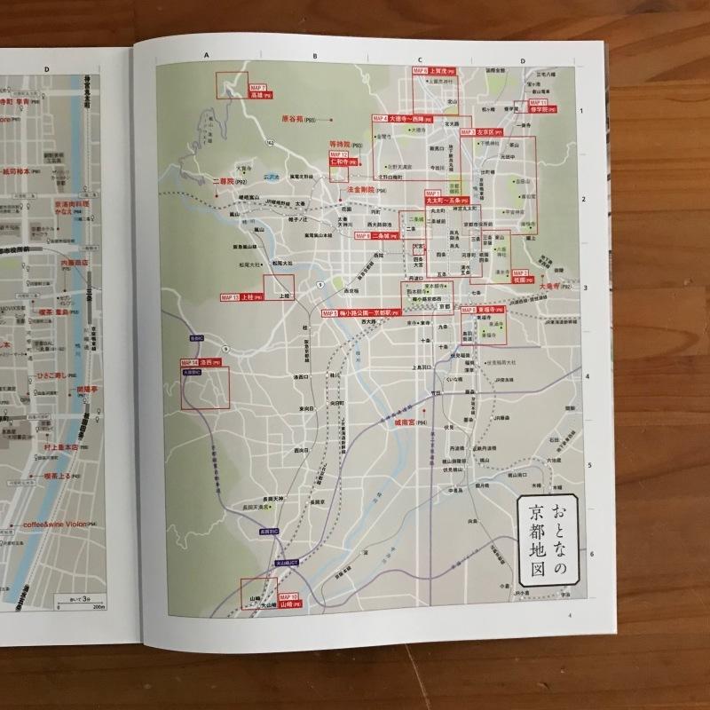 [WORKS]おとなの京都本_c0141005_09154671.jpg