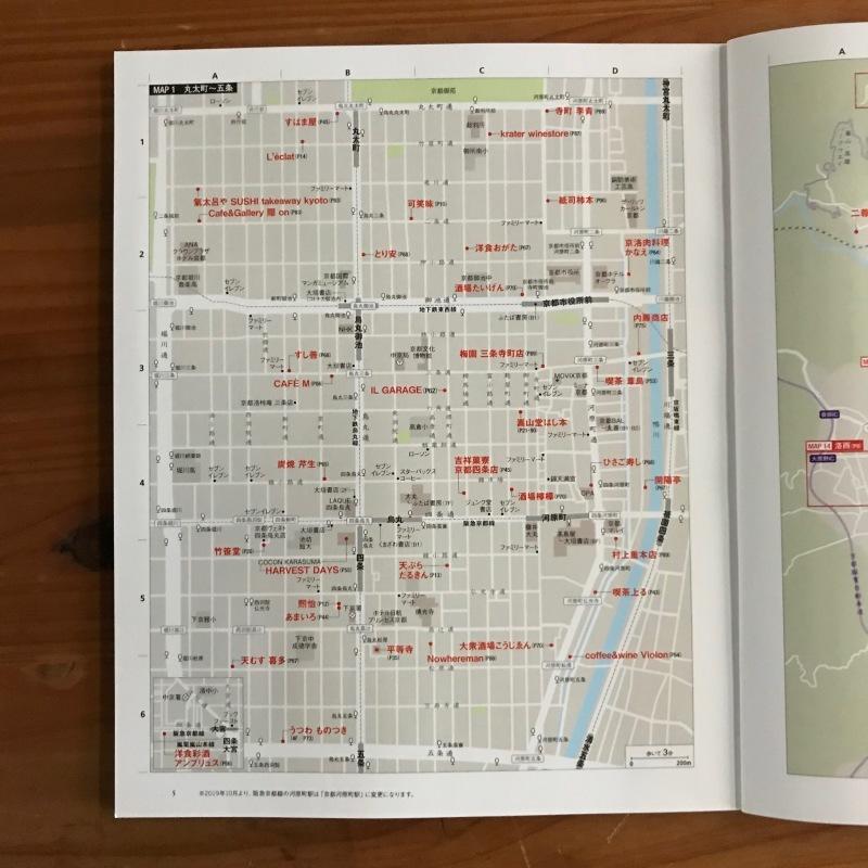 [WORKS]おとなの京都本_c0141005_09154770.jpg