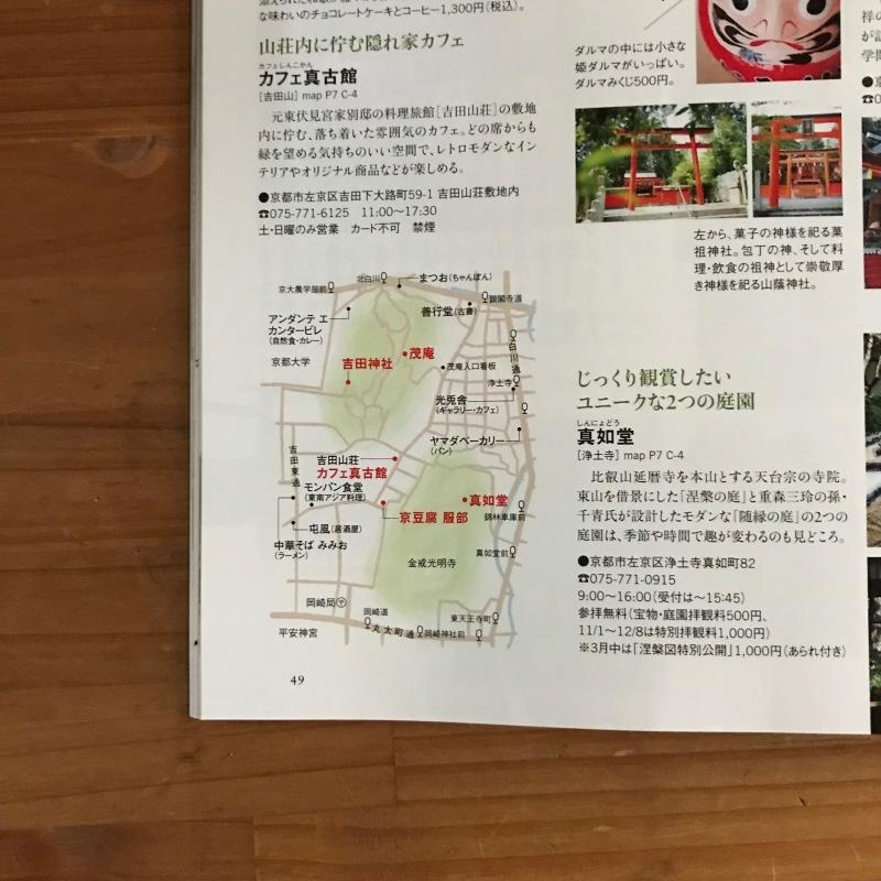 [WORKS]おとなの京都本_c0141005_09155015.jpg