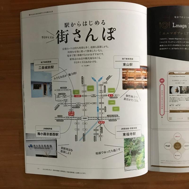 [WORKS]おとなの京都本_c0141005_09155113.jpg