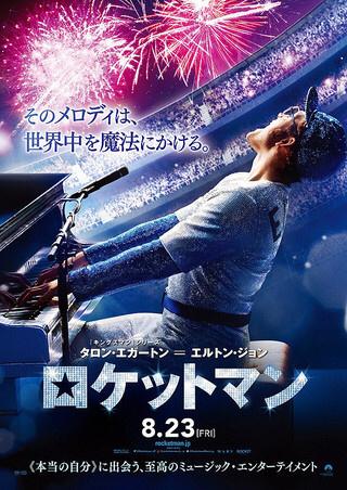 「ロケットマン」_c0118119_00143144.jpg