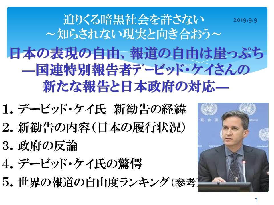 連続セミナー「日本の表現の自由、報道の自由は崖っぷち」に28人_c0241022_14005603.jpg
