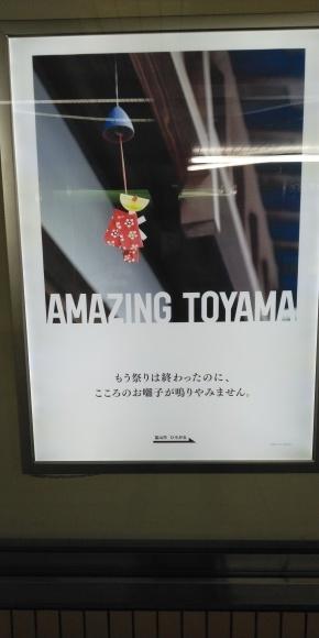 富山が好きになりました。_d0212522_17523576.jpg
