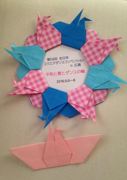 第58回全日本スクエアダンスコンベンションin広島 その1_b0337729_20203033.jpg