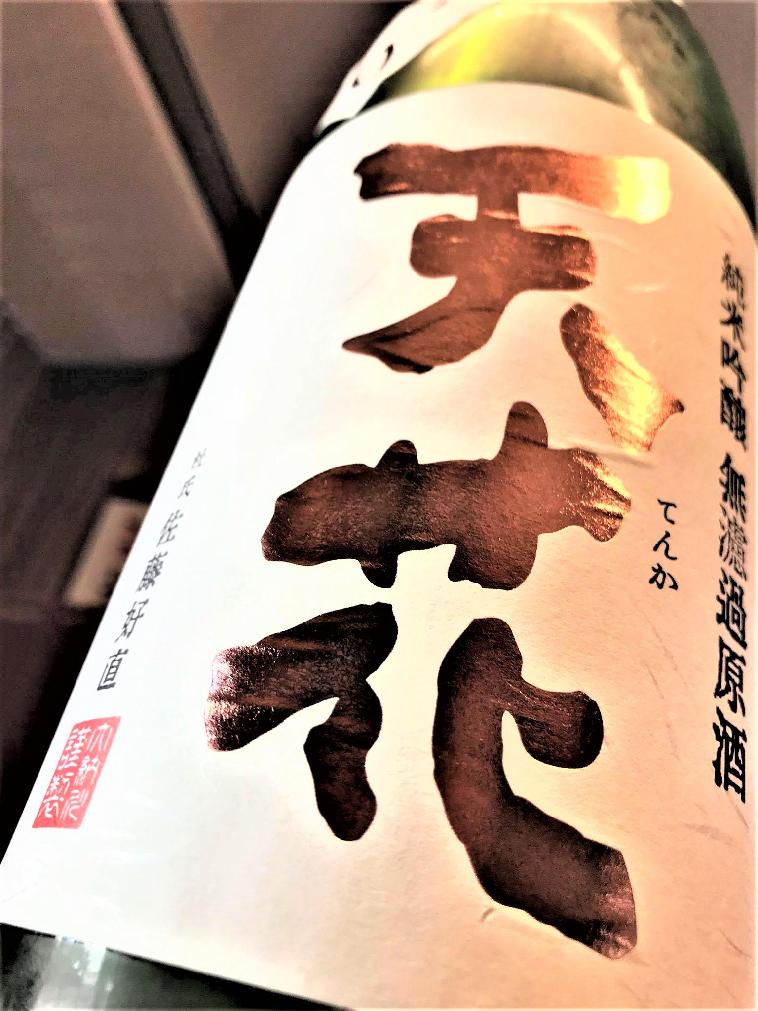 【日本酒】天花 ひやおろし🍁純米吟醸 無濾過原酒 蔵元低温貯蔵熟成SPver 限定 30BY🆕_e0173738_11502789.jpg
