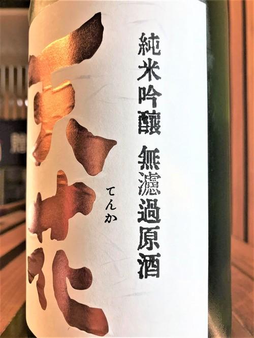 【日本酒】天花 ひやおろし🍁純米吟醸 無濾過原酒 蔵元低温貯蔵熟成SPver 限定 30BY🆕_e0173738_1158556.jpg