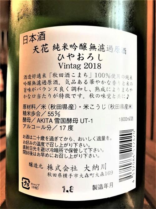 【日本酒】天花 ひやおろし🍁純米吟醸 無濾過原酒 蔵元低温貯蔵熟成SPver 限定 30BY🆕_e0173738_12114326.jpg