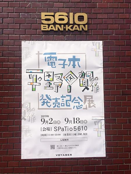 電子本「平野甲賀100作」スパティオにて開催中です!_f0171840_12590231.jpg