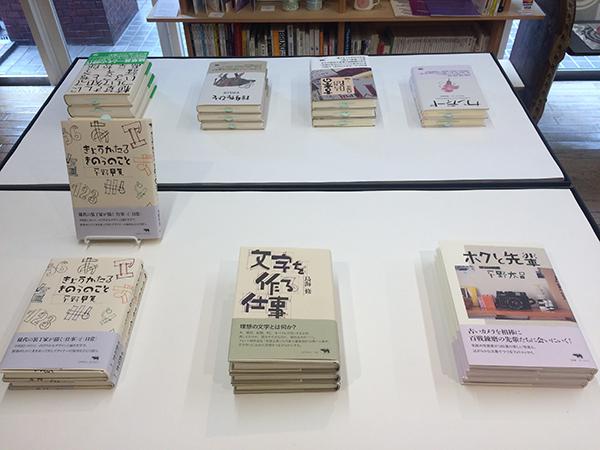 電子本「平野甲賀100作」スパティオにて開催中です!_f0171840_12594249.jpg