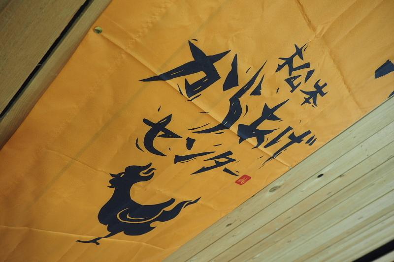 【デカい!!】松本から揚げセンター(からセン)の「山賊焼定食」_b0008655_14354204.jpg