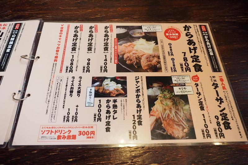 【デカい!!】松本から揚げセンター(からセン)の「山賊焼定食」_b0008655_14371614.jpg