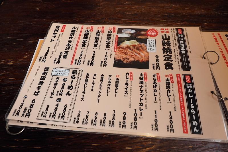 【デカい!!】松本から揚げセンター(からセン)の「山賊焼定食」_b0008655_14372228.jpg