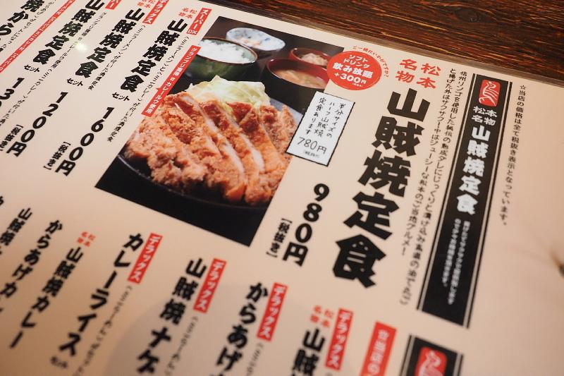 【デカい!!】松本から揚げセンター(からセン)の「山賊焼定食」_b0008655_14372565.jpg