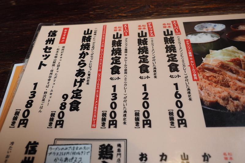 【デカい!!】松本から揚げセンター(からセン)の「山賊焼定食」_b0008655_14372914.jpg