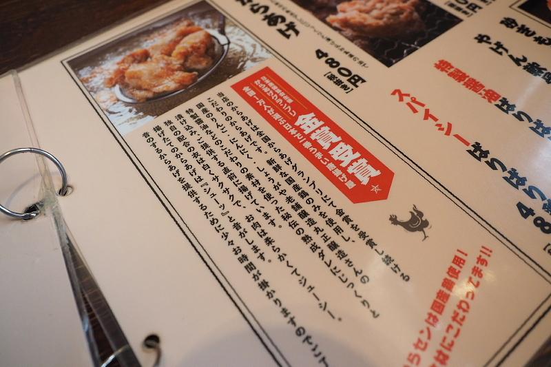 【デカい!!】松本から揚げセンター(からセン)の「山賊焼定食」_b0008655_14381166.jpg