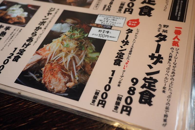 【デカい!!】松本から揚げセンター(からセン)の「山賊焼定食」_b0008655_14390258.jpg
