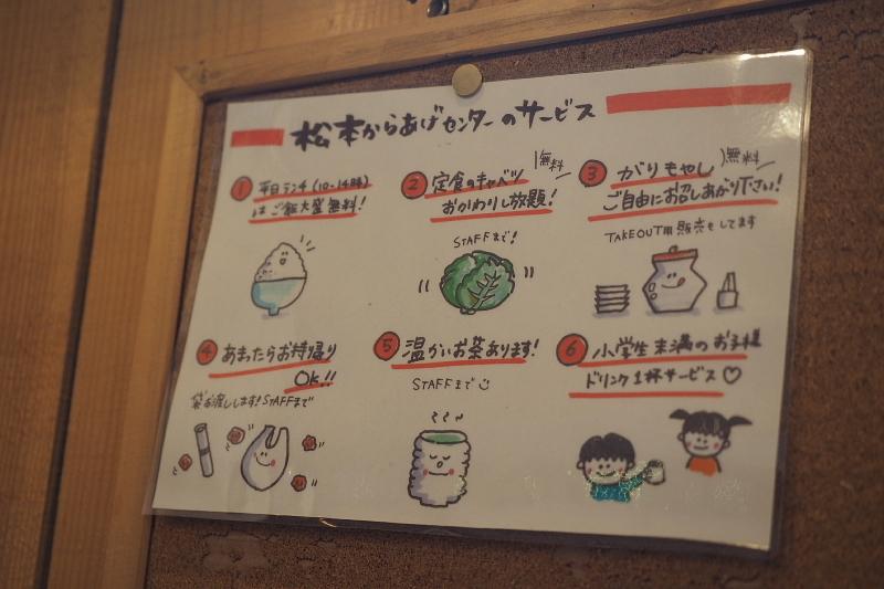 【デカい!!】松本から揚げセンター(からセン)の「山賊焼定食」_b0008655_14401137.jpg