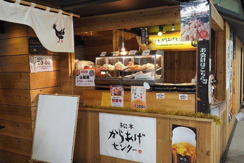 【デカい!!】松本から揚げセンター(からセン)の「山賊焼定食」_b0008655_14471932.jpg