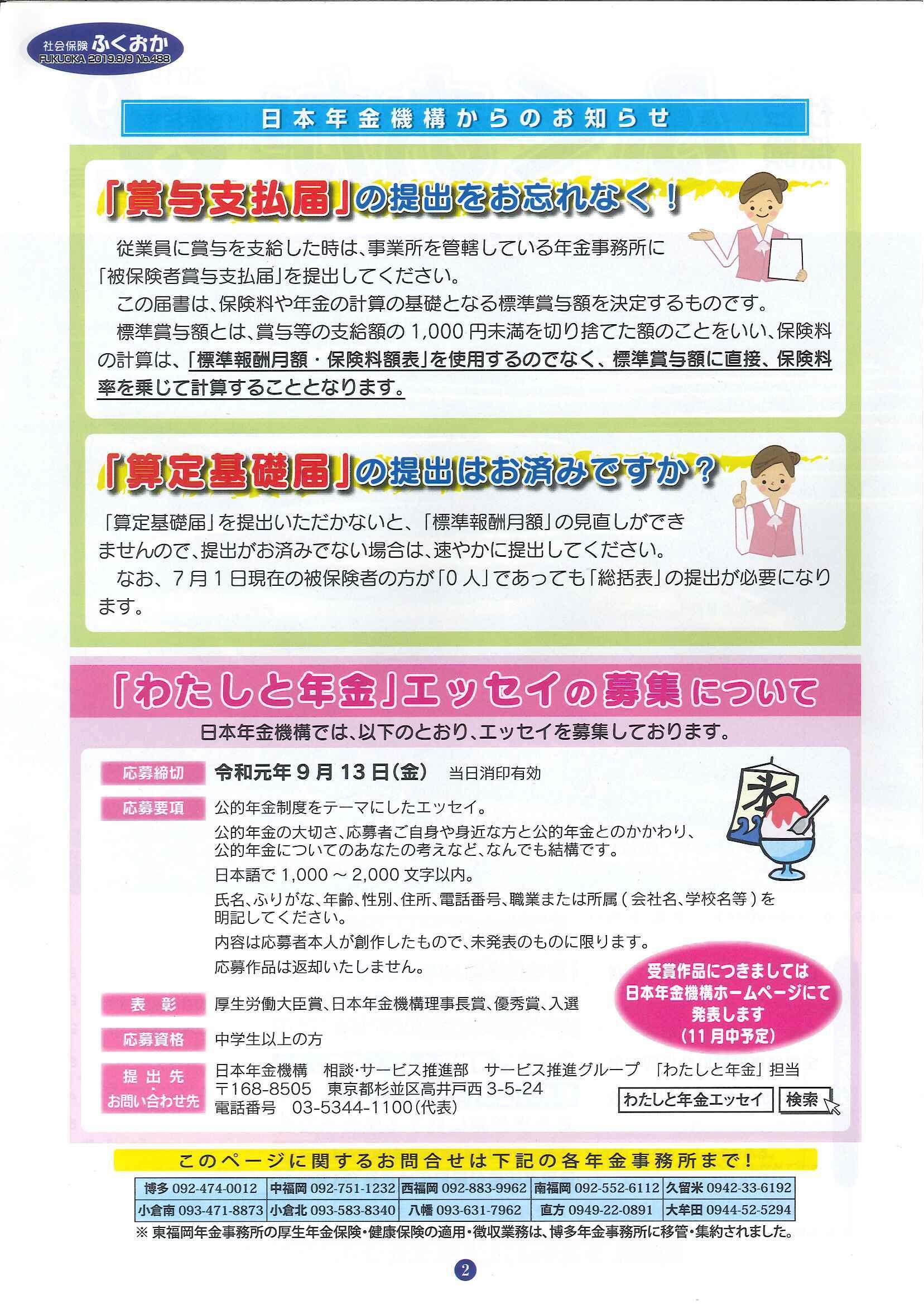 社会保険 ふくおか 2019年8・9月号_f0120774_15453999.jpg