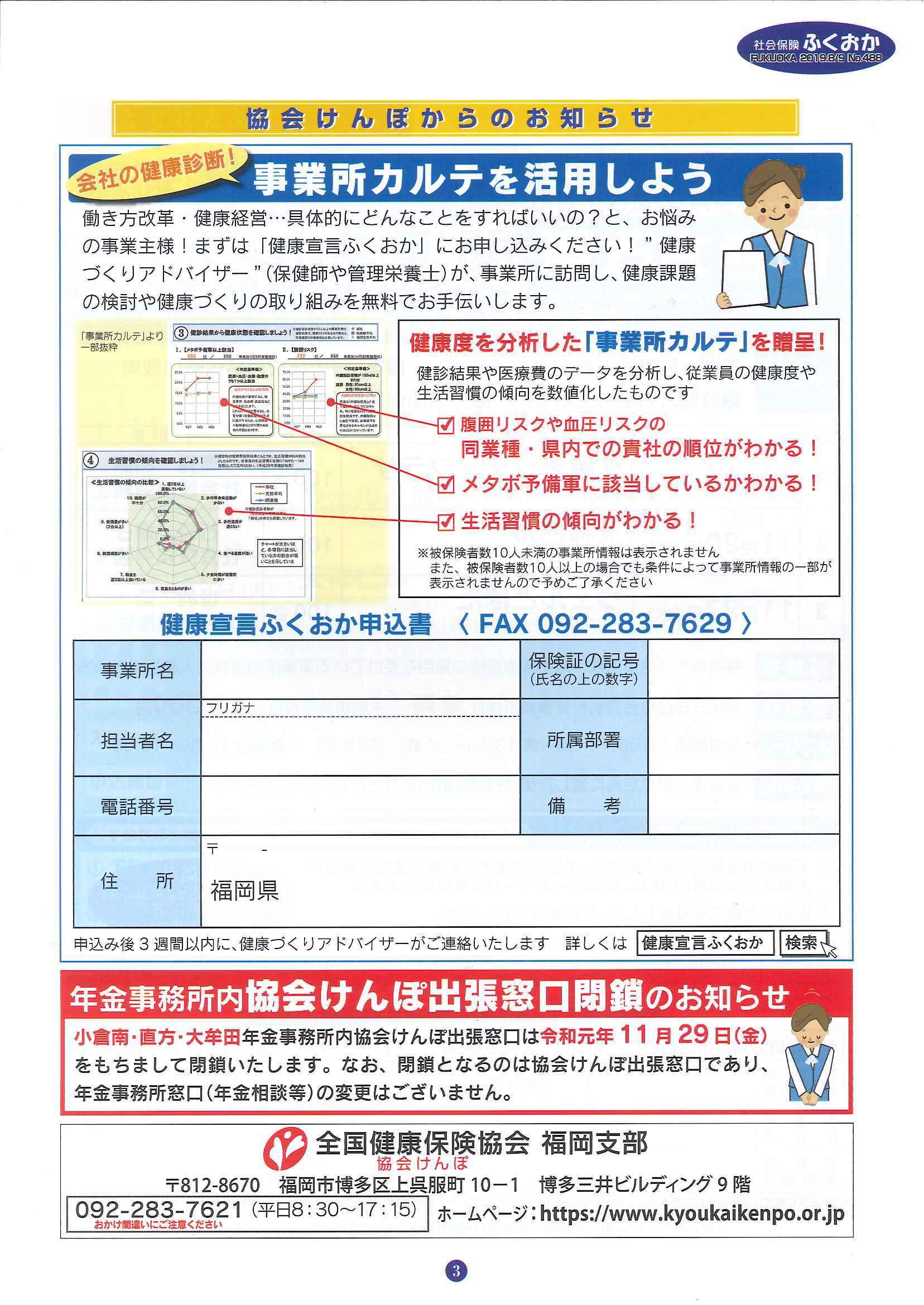 社会保険 ふくおか 2019年8・9月号_f0120774_15454790.jpg