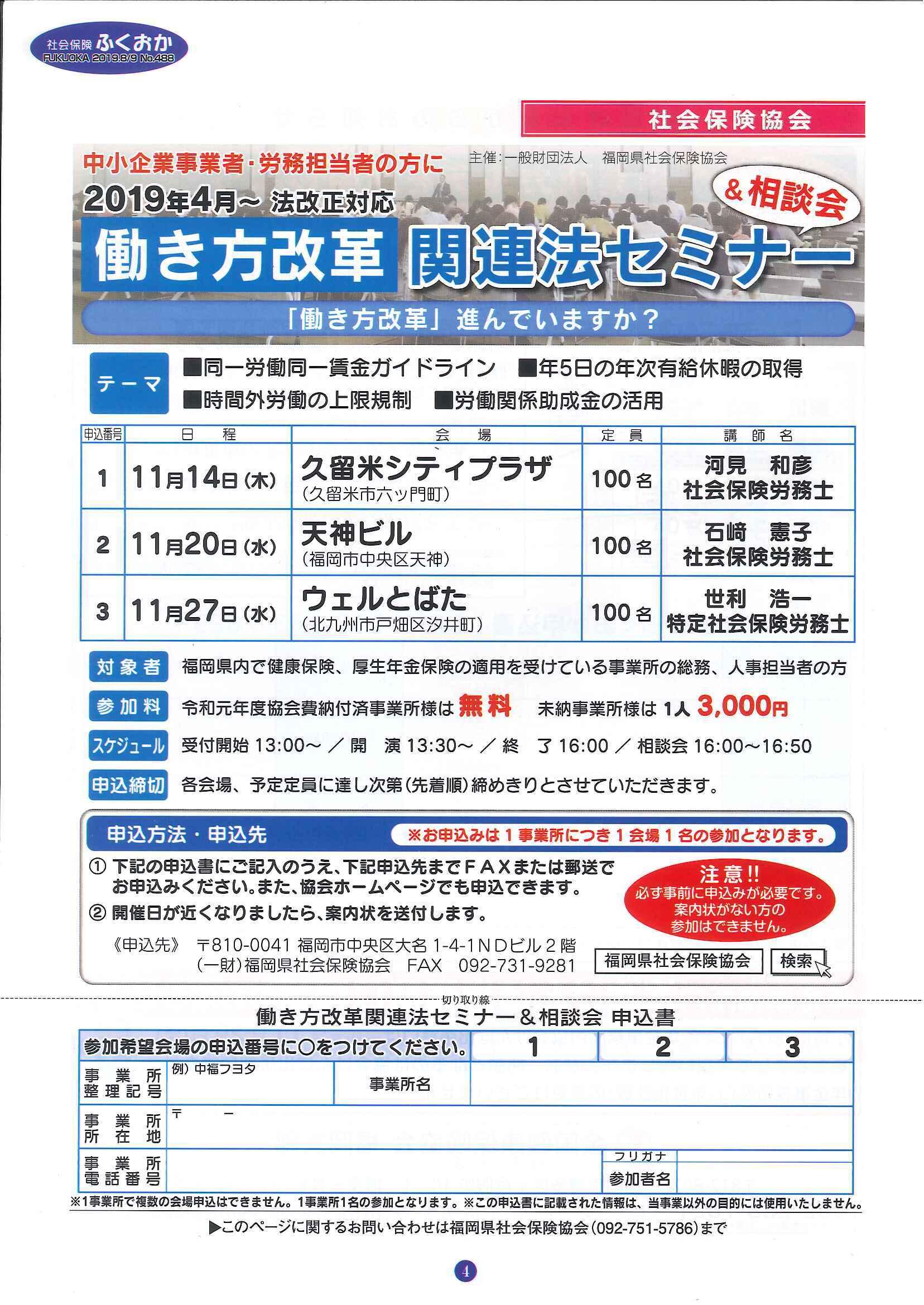 社会保険 ふくおか 2019年8・9月号_f0120774_15455683.jpg