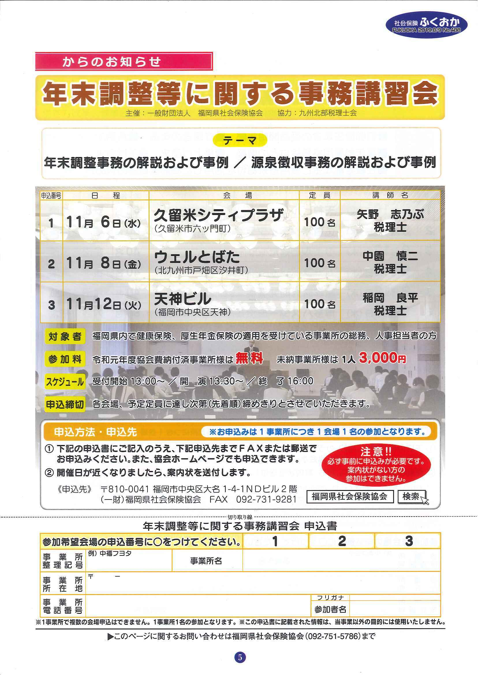 社会保険 ふくおか 2019年8・9月号_f0120774_15460500.jpg