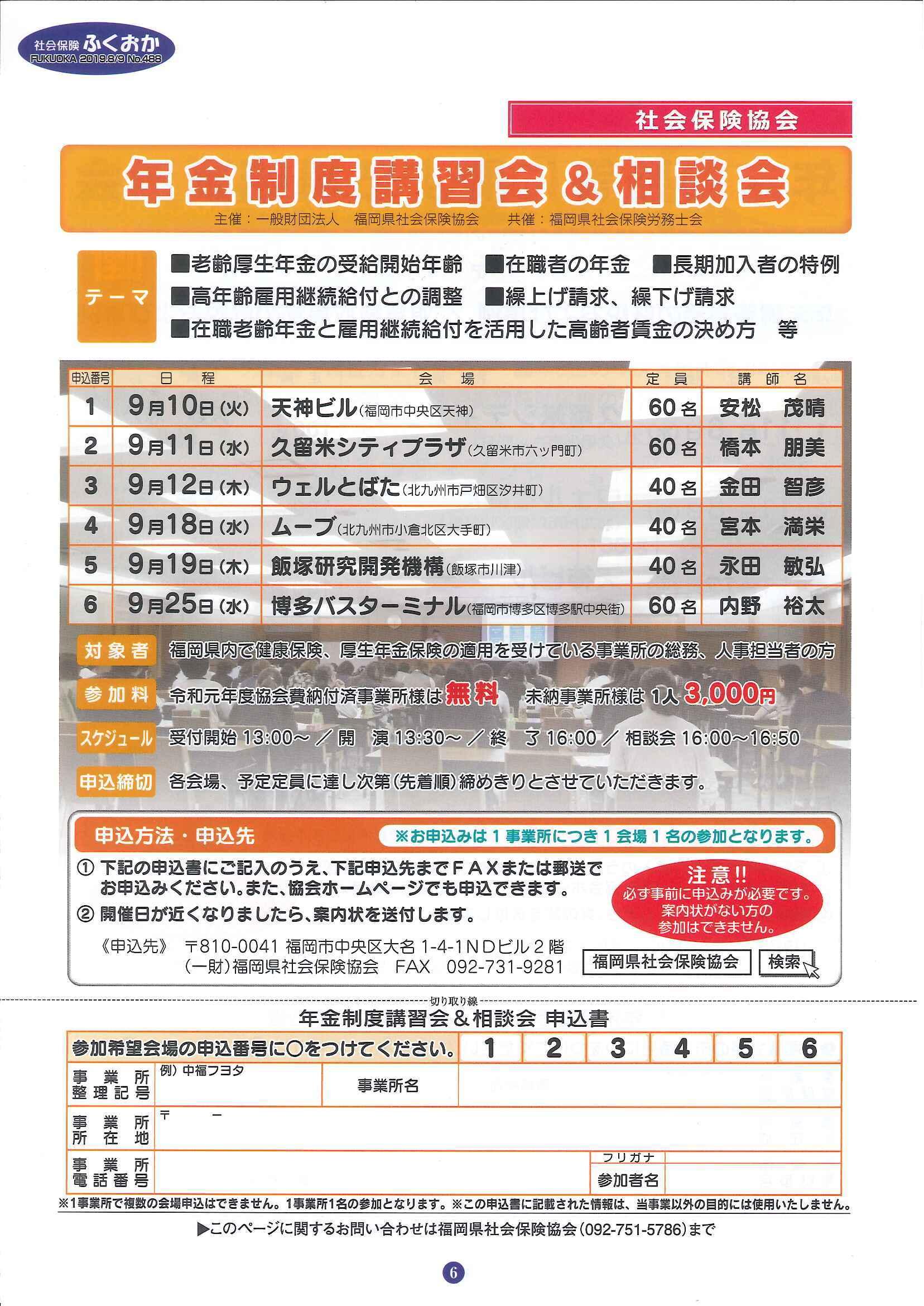 社会保険 ふくおか 2019年8・9月号_f0120774_15461384.jpg