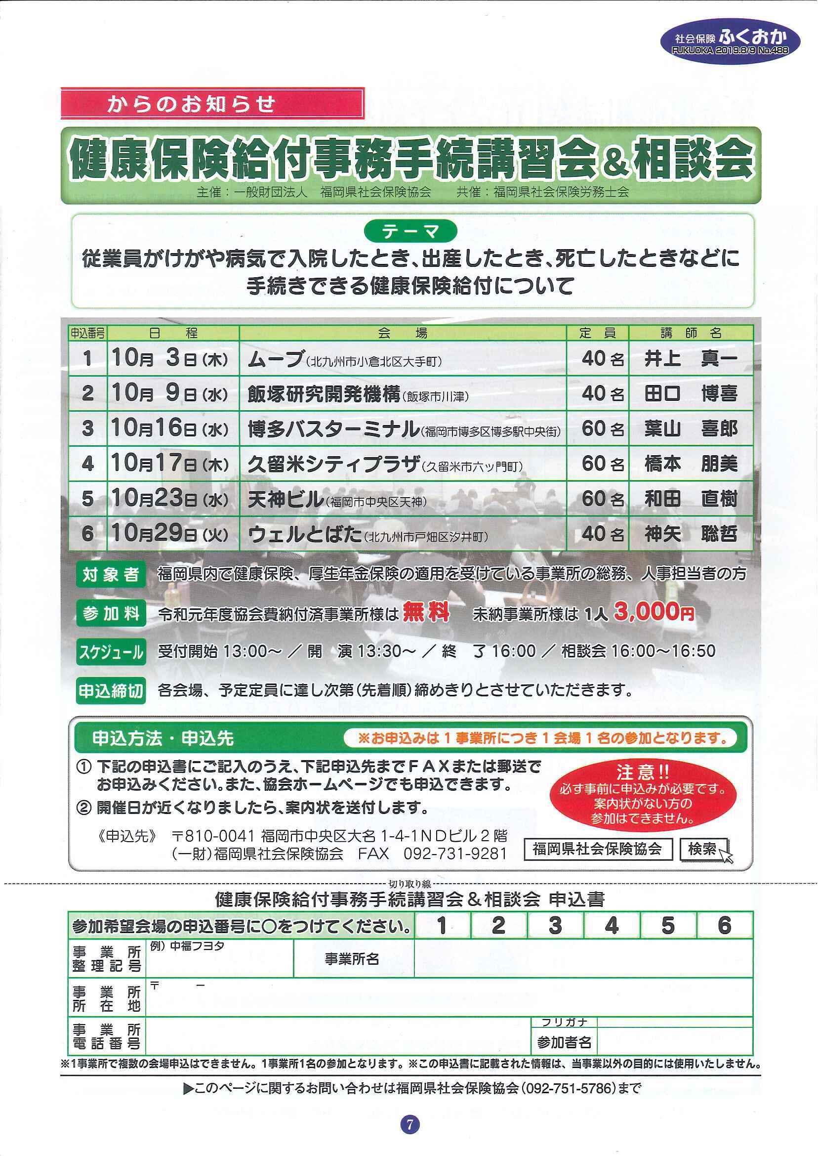 社会保険 ふくおか 2019年8・9月号_f0120774_15462433.jpg