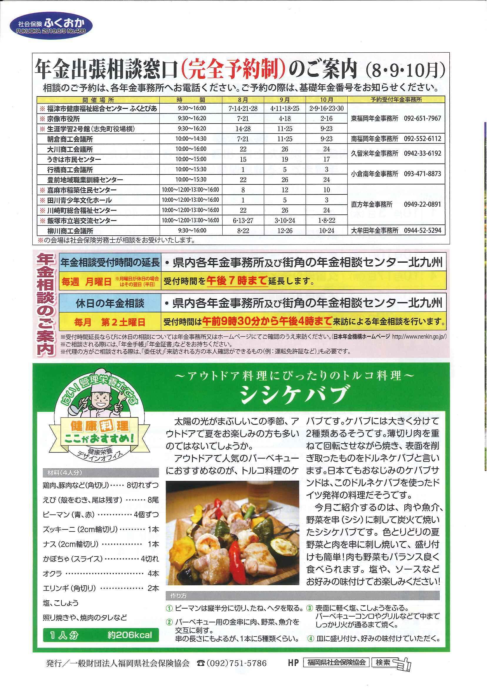 社会保険 ふくおか 2019年8・9月号_f0120774_15463446.jpg