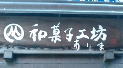2019年9月、同期会有馬温泉の旅と繁昌亭(3)_e0337777_10482687.jpg