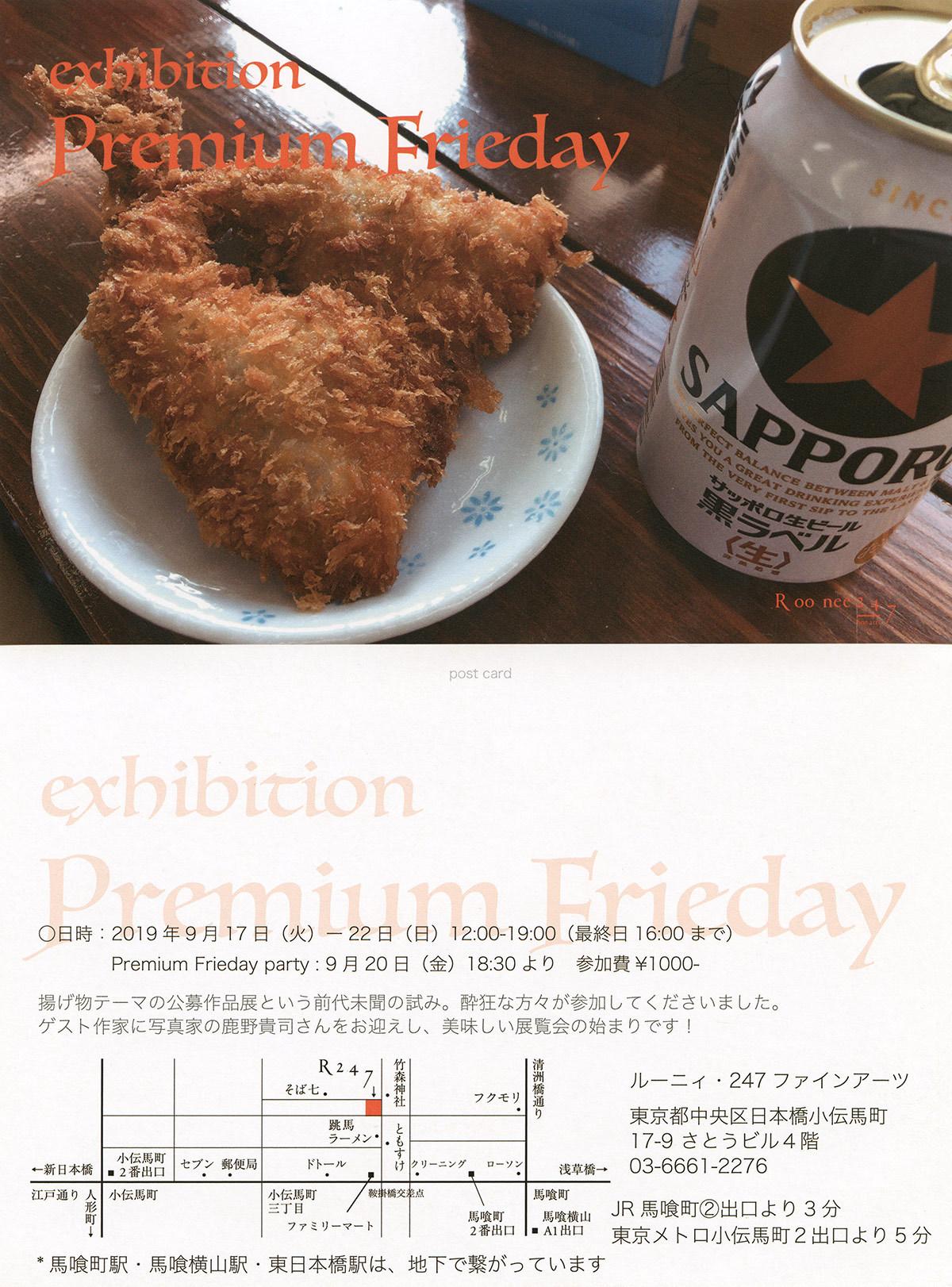 日本橋 Roonee 247 fine arts 「Premium Frieday」展に出展します_f0121181_23030877.jpg