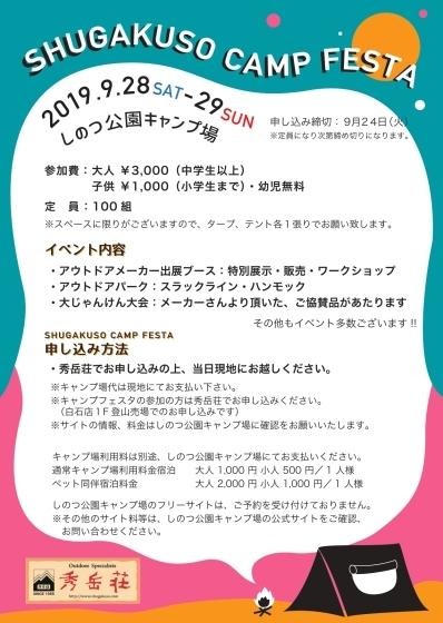 SHUGAKUSO CAMP FESTA 2019追加情報 参加メーカー_d0198793_15053841.jpg