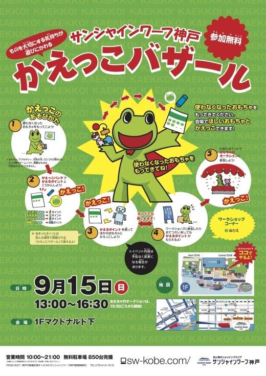 兵庫県神戸市からの開催情報_b0087598_11001256.jpg
