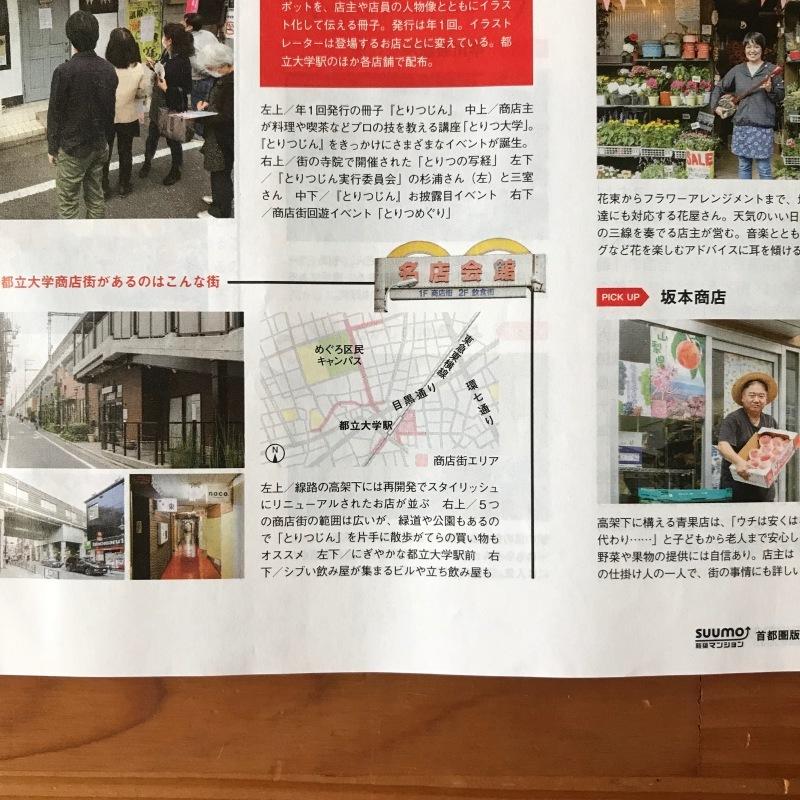 [WORKS]SUUMO新築マンション首都圏版 23区の街 名物商店街_c0141005_09420664.jpg