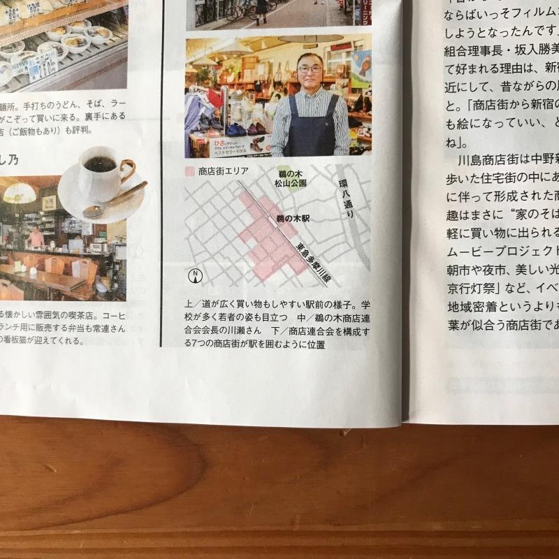 [WORKS]SUUMO新築マンション首都圏版 23区の街 名物商店街_c0141005_09420774.jpg