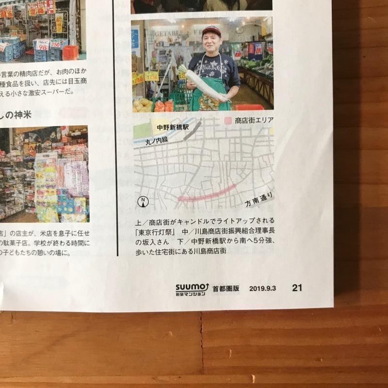 [WORKS]SUUMO新築マンション首都圏版 23区の街 名物商店街_c0141005_09420820.jpg