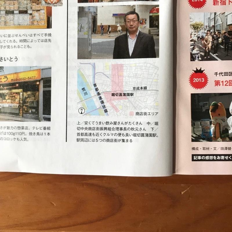 [WORKS]SUUMO新築マンション首都圏版 23区の街 名物商店街_c0141005_09420932.jpg