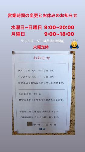 ☆お知らせ☆_a0164012_10470809.jpg