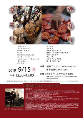 9月 Live Info_b0148714_16111936.jpg