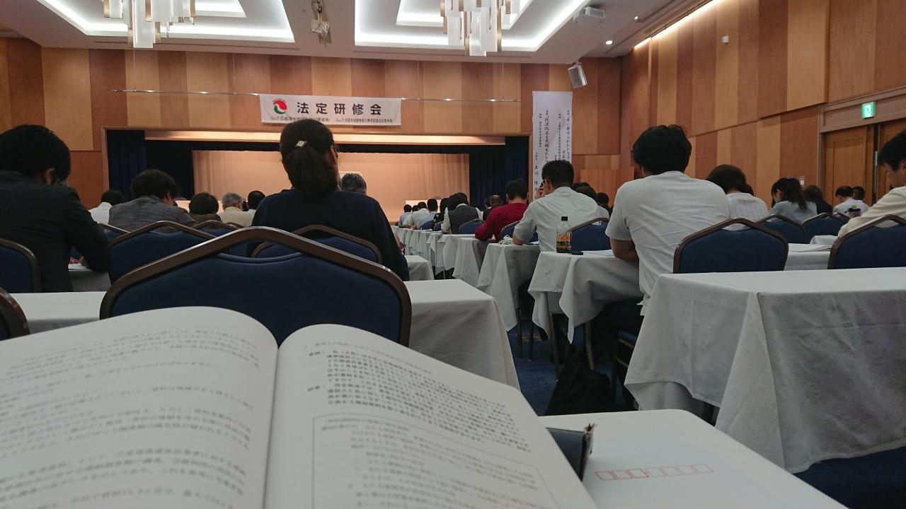 法定研修会にて_c0339918_12124368.jpg