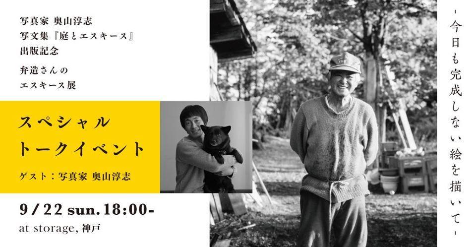 奥山淳志氏 トークイベント「弁造さんのエスキース展」_b0187229_09000533.jpg