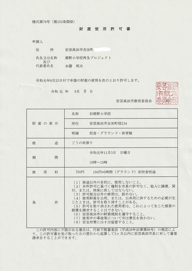 「アートまつりinごうの」正式決定!!_b0177130_22493990.jpg