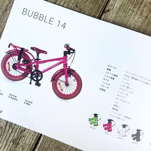 ロシア産「 SHULZ 」シュルツ おしゃれ子供自転車 14インチ キッズバイク おしゃれ自転車 SHULZ BUBBLE 14_b0212032_18153005.jpeg