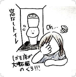 我が家のトイレ事情_d0389141_13280775.jpeg