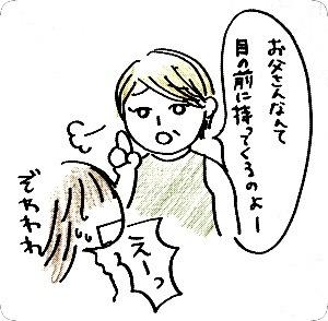 我が家のトイレ事情_d0389141_13282093.jpeg