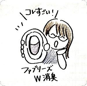 我が家のトイレ事情_d0389141_13282712.jpeg