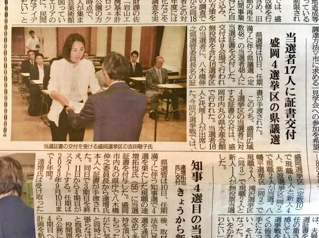今日から新たな任期へ〜当選証書交付〜_b0199244_15404099.jpg
