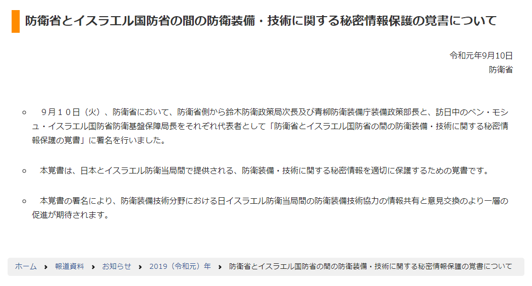 日本イスラエルによる「武器・技術に関する秘密情報保護の覚書」の署名に抗議します!_a0336146_20490712.png