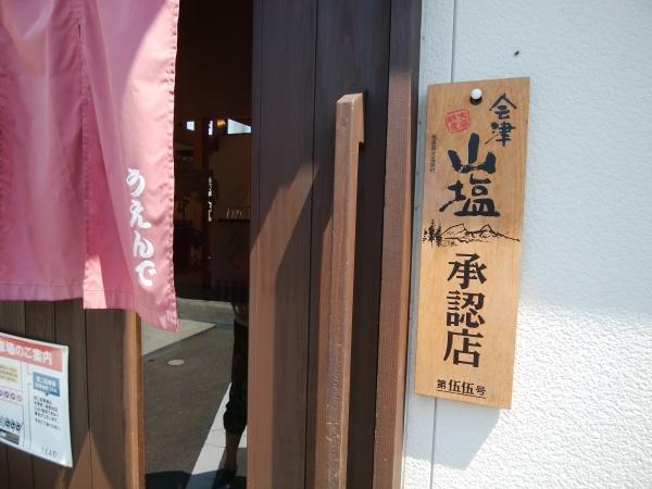 会津のラーメン_a0351368_13015425.jpg